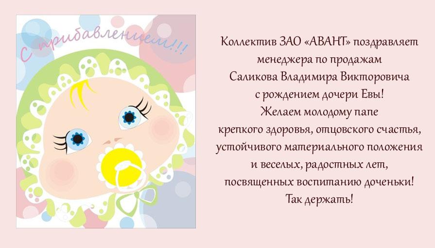 Поздравления в прозе с рождением дочери мужчине 191