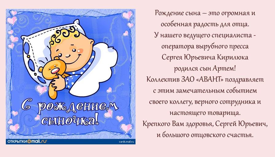 Прикольные поздравления при рождение сына